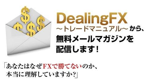 Dealing FX メールマガジン