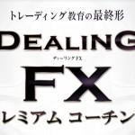 続々と結果を出しています。Dealing FX